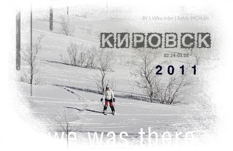 Кировск 2011 (ректально)