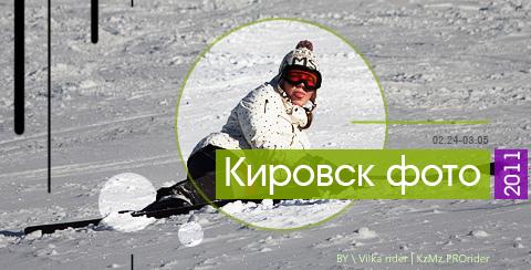 Фото Кировск 2011