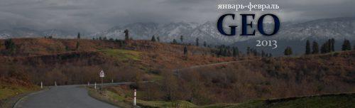Грузия зимой на машине через крестовый перевал.