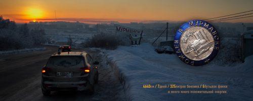 Поездка на север, в Мурманск — город Герой